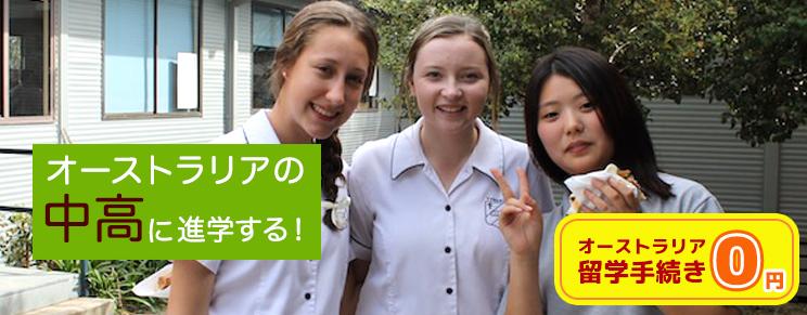 オーストラリアの中高に進学する