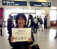 空港お出迎え