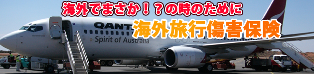 オーストラリア留学では海外旅行傷害保険にご加入ください