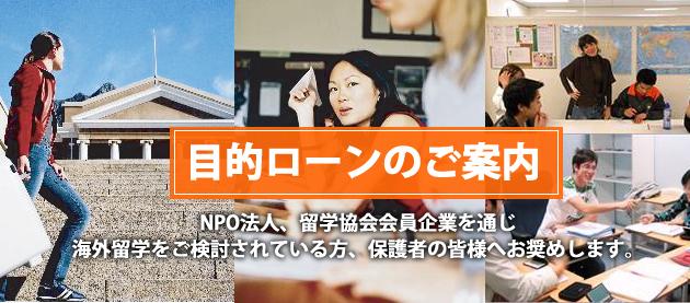 NPO法人、留学協会会員企業を通じ