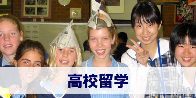 オーストラリアの高校入学