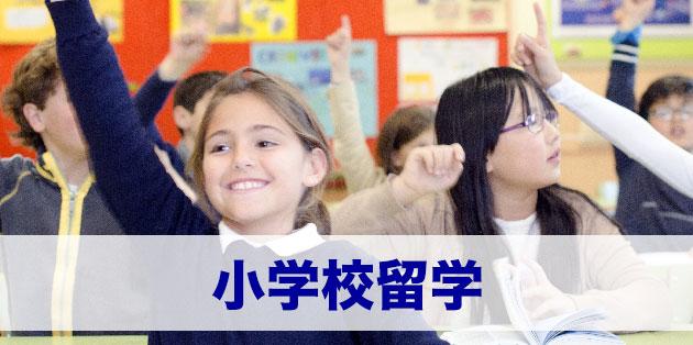 オーストラリアの小学校の風景