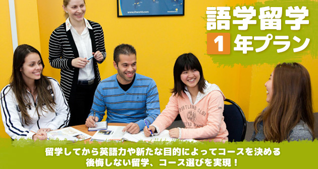 留学してから英語力や新たな目的によってコースを決める、後悔しない留学、コース選びを実現!
