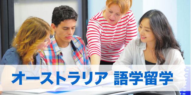オーストラリアで語学留学