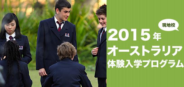オーストラリア現地校体験入学プログラム