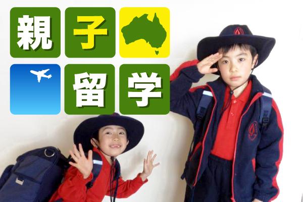 オーストラリア親子留学