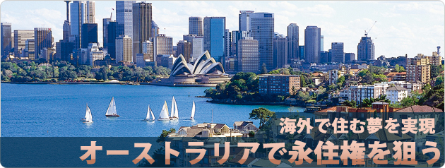 オーストラリアで永住権を狙う