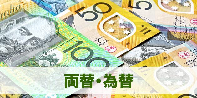 オーストラリアドルと日本円の両替/為替について