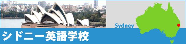 シドニー英語学校リスト