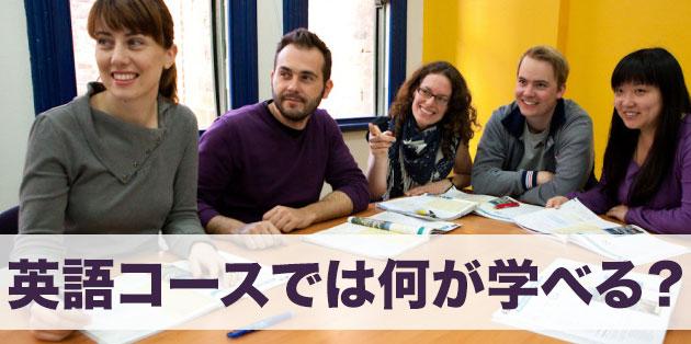 オーストラリアの英語学校の英語コースでは何が学べる