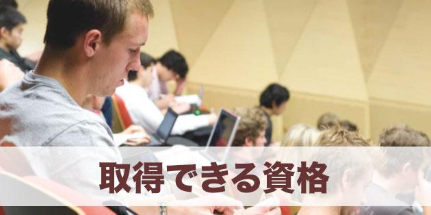 オーストラリアの大学で資格できる資格