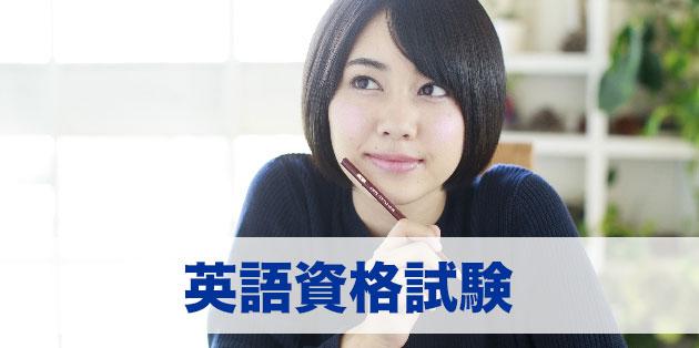オーストラリアで取得できる英語資格試験