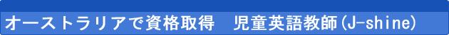 オーストラリアで児童英語教師(J-shine)の資格を取得
