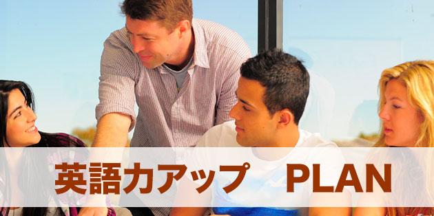 ワーキングホリデーで仕事に役立つ英語力をアップ