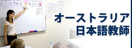 オーストラリアで日本語教師になる