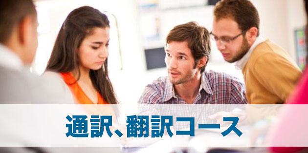 オーストラリアで翻訳、通訳を学ぶ