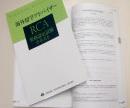 海外留学アドバイザー試験