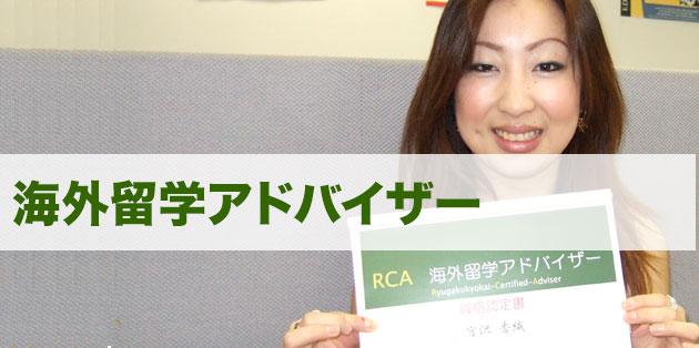 オーストラリアで海外留学アドバイザーの資格を取得