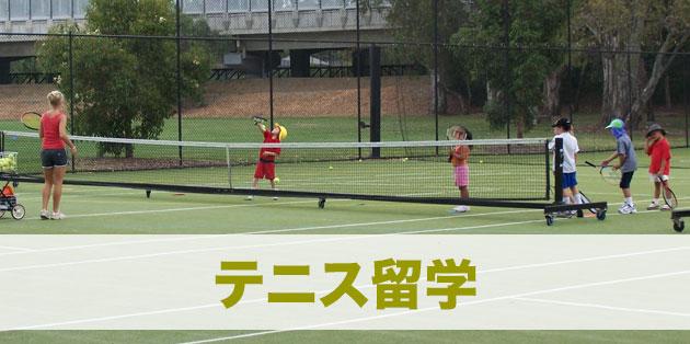短期留学から本格テニス留学まで可能なオーストラリア留学
