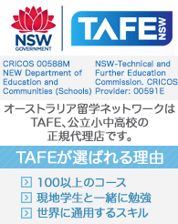 オーストラリアネットワークはTAFEの正規代理店です。