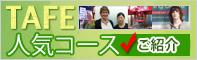TAFEの人気コースご紹介