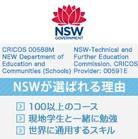 NSWが選ばれる理由