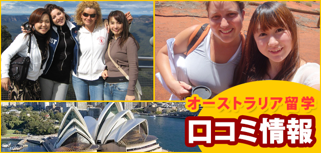 オーストラリア留学体験談